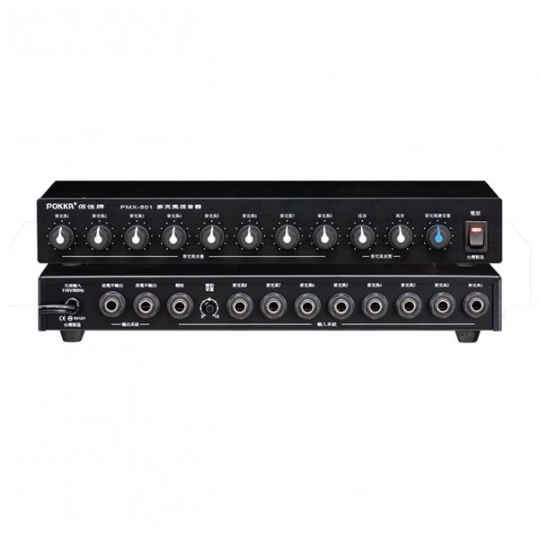 POKKA PMX-801 麥克風混音器